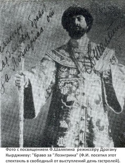 Photo of Chaliapin-Boris with deducation for Kazakov.jpg